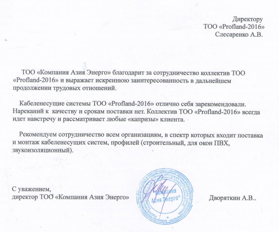 ТОО Компания Азия Энерго город Усть-Каменогорск