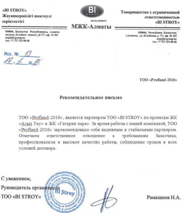 BI МЖК Алмата город Алматы